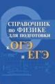 Справочник по физике для подготовки к ОГЭ и ЕГЭ